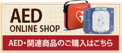 AED ONLINE SHOP