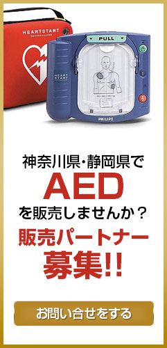 AED販売パートナー募集